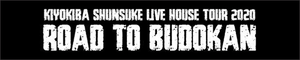 "【SP】LIVE HOUSE TOUR 2020 ""ROAD TO BUDOKAN"""